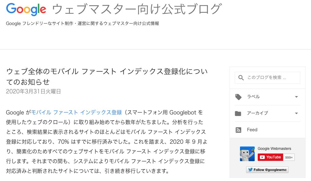 Googleスマホ最適化